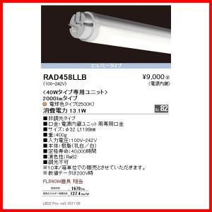 RAD-458LLB 遠藤照明 照明器具 電球 ENDO...