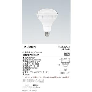 RAD-590N 電球 遠藤照明(ENDO) 照明器具...