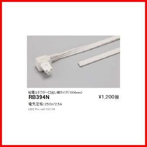 RB-394N 遠藤照明 照明器具 他照明器具付属品 END...