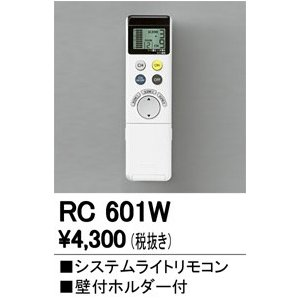 RC601W リモコン オーデリック(ODELIC) 照明器具|shoumei