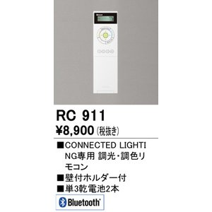 RC911 リモコン オーデリック(ODELIC) 照明器具|shoumei