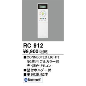 RC912 リモコン オーデリック(ODELIC) 照明器具|shoumei