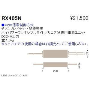 RX-405N 遠藤照明 照明器具 他照明器具付属品 ENDO...