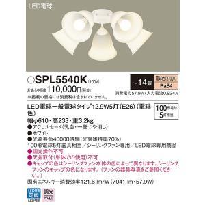 SPL5540K パナソニック 照明器具 シャンデリア Panasonic (旧品番 SPL5540 後継品)_送料区分16|shoumei