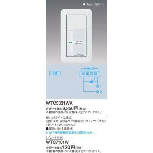 WTC5331WK パナソニック 照明器具 他照明器具付属品 Panasonic|shoumei
