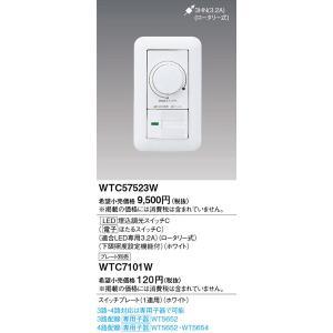 WTC57523W パナソニック 照明器具 他照明器具付属品 Panasonic|shoumei