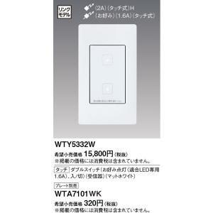 WTY5332W パナソニック 照明器具 他照明器具付属品 Panasonic|shoumei
