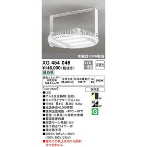 XG454046 オーデリック 照明器具 ベースライト ODELIC shoumei