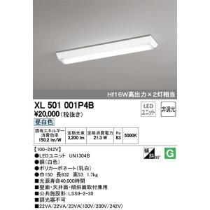 XL501001P4B ベースライト オーデリック(ODELIC) 照明器具|shoumei