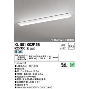 XL501002P2B ベースライト オーデリック(ODELIC) 照明器具
