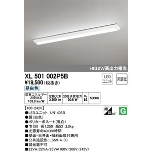 XL501002P5B ベースライト オーデリック(ODELIC) 照明器具|shoumei