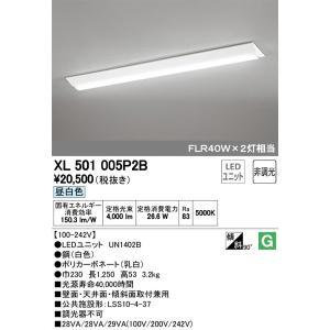 XL501005P2B ベースライト オーデリック(ODELIC) 照明器具|shoumei
