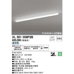 XL501008P2B ベースライト オーデリック(ODELIC) 照明器具|shoumei