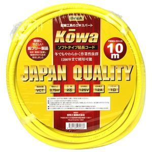 KOWA 延長コード12A・10m1口 FW083−10 キイロ [屋内用 電源延長コード 延長ケーブル]