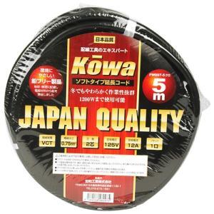 KOWA 延長コード12A・5m1口 FW097−5 クロ [屋内用 電源延長コード 延長ケーブル]