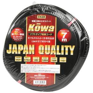 KOWA 延長コード12A・7m1口 FW098−7 クロ [屋内用 電源延長コード 延長ケーブル]