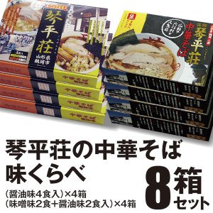 琴平荘の中華そば 味比べ8箱セット(醤油味4食)×4箱 +(味噌味2食+醤油味2食)×4箱|shounai-iimonoya
