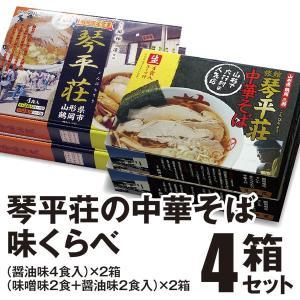 琴平荘の中華そば 味比べ4箱セット(醤油味4食)×2箱 +(味噌味2食+醤油味2食)×2箱|shounai-iimonoya