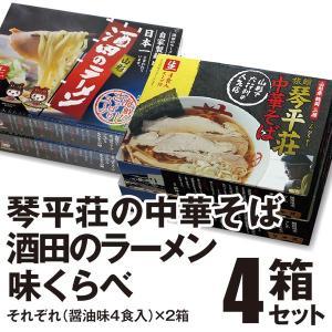 琴平荘の中華そば 酒田のラーメン 味比べ4箱セット(それぞれ4食入を2箱ずつ)|shounai-iimonoya