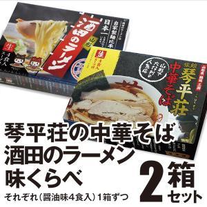 琴平荘の中華そば 酒田のラーメン 味比べ2箱セット(それぞれ4食入を1箱ずつ)|shounai-iimonoya