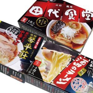 庄内の人気ラーメン食べ比べセット shounai-iimonoya