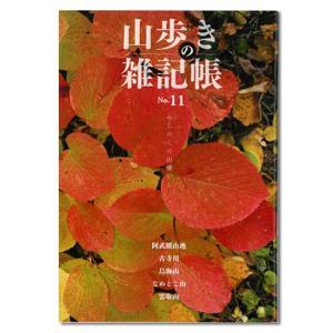 山歩きの雑記帳 No.11|shounai-iimonoya