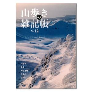 山歩きの雑記帳 No.12|shounai-iimonoya
