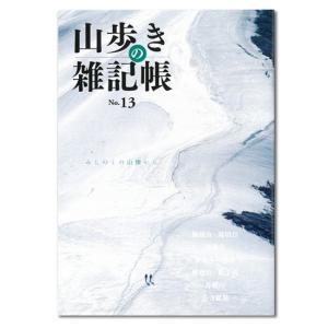 山歩きの雑記帳 No.13|shounai-iimonoya
