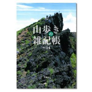 山歩きの雑記帳 No.14|shounai-iimonoya