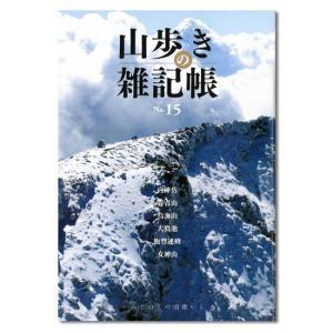山歩きの雑記帳 No.15