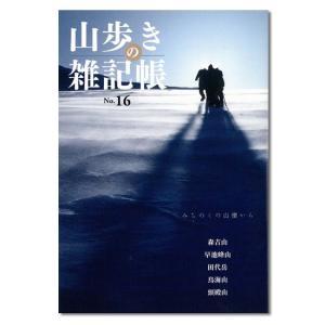 山歩きの雑記帳 No.16|shounai-iimonoya