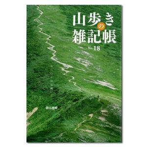 山歩きの雑記帳 No.18|shounai-iimonoya