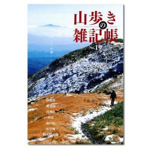 山歩きの雑記帳 No.19|shounai-iimonoya