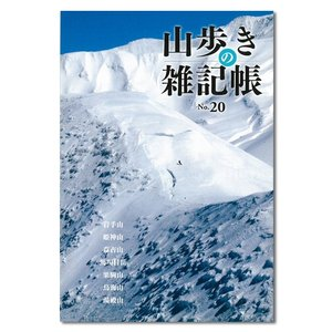 山歩きの雑記帳 No.20|shounai-iimonoya