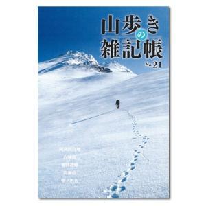 山歩きの雑記帳 No.21|shounai-iimonoya