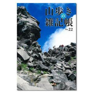 山歩きの雑記帳 No.22|shounai-iimonoya
