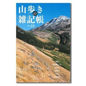 山歩きの雑記帳 No.23|shounai-iimonoya
