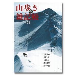 山歩きの雑記帳 No.24|shounai-iimonoya
