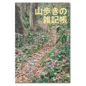 山歩きの雑記帳 No.25|shounai-iimonoya