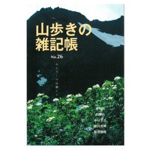 山歩きの雑記帳 No.26|shounai-iimonoya