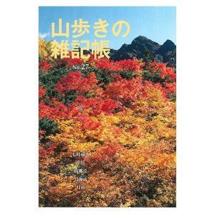 山歩きの雑記帳 No.27|shounai-iimonoya