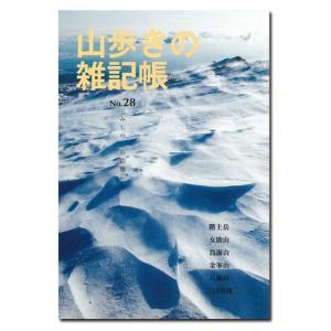 山歩きの雑記帳 No.28|shounai-iimonoya