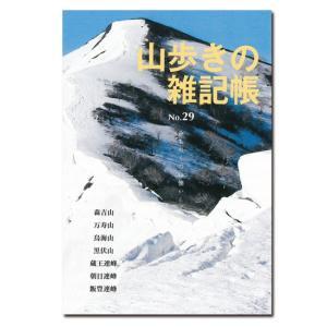 山歩きの雑記帳 No.29|shounai-iimonoya