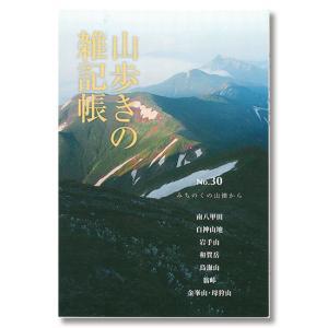山歩きの雑記帳 No.30|shounai-iimonoya