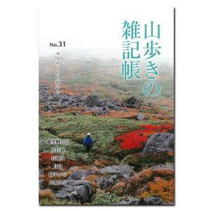 山歩きの雑記帳 No.31|shounai-iimonoya