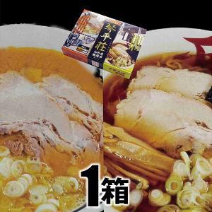 注文殺到!売切れ必至!行列のできるラーメン店 琴平荘の中華そば(醤油味と味噌味のセット)(1箱)