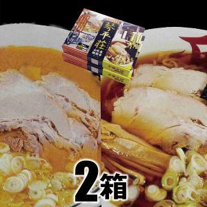 注文殺到!売切れ必至!行列のできるラーメン店 琴平荘の中華そば(醤油味と味噌味のセット)(2箱)