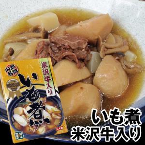 山形名物いも煮セット 米沢牛入り(3〜6箱) shounai-iimonoya