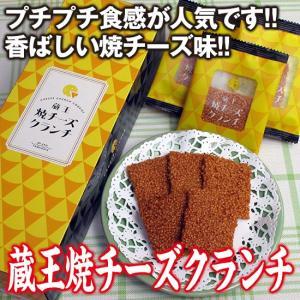 蔵王 焼チーズクランチ shounai-iimonoya