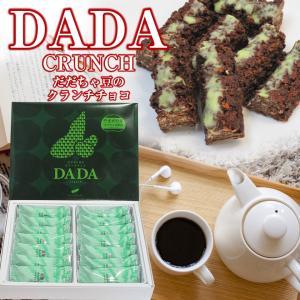だだちゃ豆のクランチチョコ(小)14個入 shounai-iimonoya
